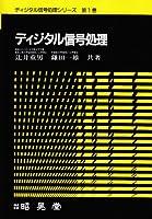ディジタル信号処理 (ディジタル信号処理シリーズ)