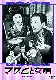 あの頃映画 松竹DVDコレクション マダムと女房/春琴抄 お琴と佐助[DVD]