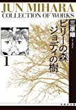 ビリーの森ジョディの樹 (1) (白泉社文庫)