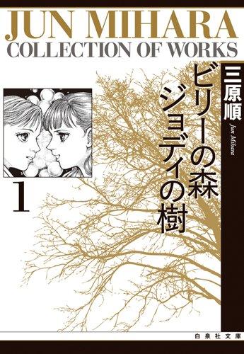 ビリーの森ジョディの樹 (1) (白泉社文庫)の詳細を見る