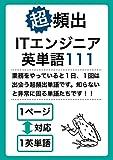 超頻出 ITエンジニア英単語111 増補改訂版