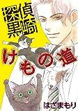 探偵 黒崎・けもの道 (LGAコミックス)