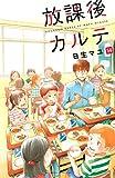 放課後カルテ(14) (BE・LOVEコミックス)