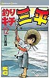 釣りキチ三平(12) (週刊少年マガジンコミックス)