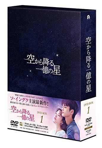 ポニーキャニオン 空から降る一億の星 DVD-BOX1 B07SV83WLG 1枚目