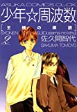 少年☆周波数 王様の棋譜(2)<少年☆周波数 王様の棋譜> (あすかコミックスCL-DX)