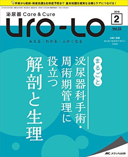 泌尿器Care&Cure Uro-Lo 2018年2月号(第23巻2号)特集:まるごと 泌尿器科手術・周術期管理に役立つ解剖と生理