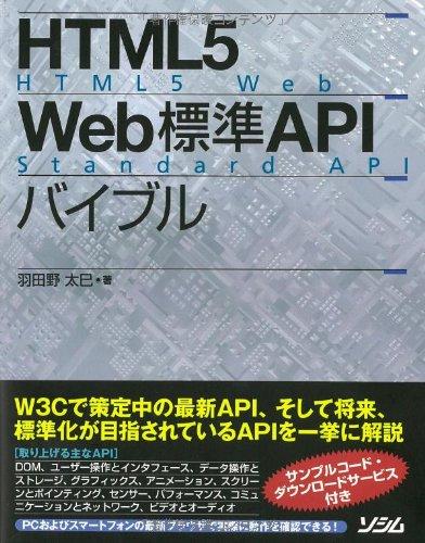 HTML5 Web標準API バイブルの詳細を見る