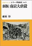 南京大虐殺 (岩波ブックレット―シリーズ昭和史) 画像