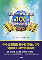 お役立ち会計事務所 全国100選 2017年度版
