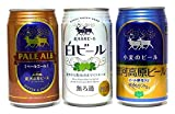 銀河高原ビール 小麦のビール&ペールエール&白ビール 350ml缶 6本セット