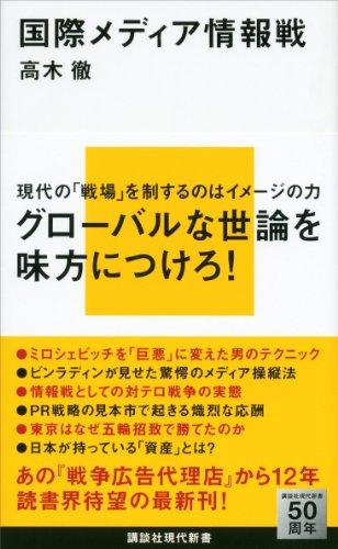 国際メディア情報戦 (講談社現代新書)の詳細を見る