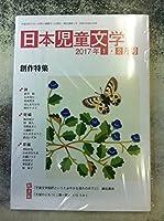 日本児童文学 2017年 02 月号 [雑誌]