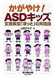 かがやけ!ASDキッズ: 支援教室「ほっと」の実践録