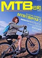 MTB日和 3 (タツミムック)