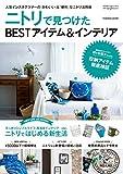 NITORI magazine vol.2 ニトリで見つけたBESTアイテム&インテリア (扶桑社ムック)