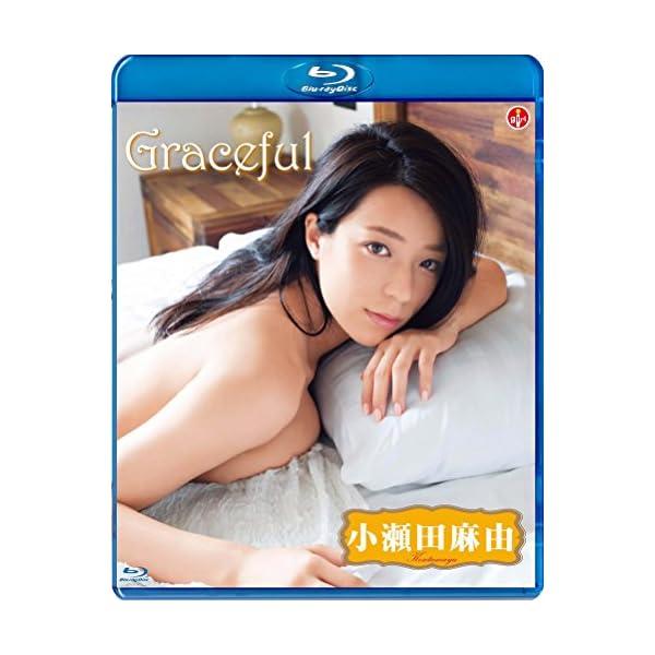 小瀬田麻由 Graceful [Blu-ray]の商品画像