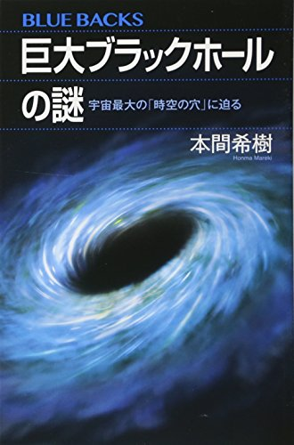 巨大ブラックホールの謎 宇宙最大の「時空の穴」に迫る (ブルーバックス)