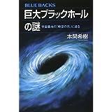 人類初!ブラックホール撮影成功!!