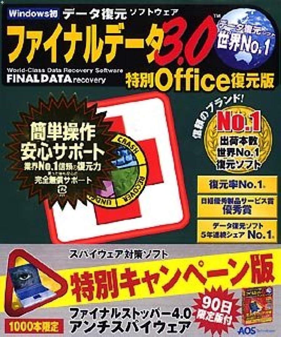 テレマコス検出する砂漠ファイナルデータ3.0 特別Office復元版 + アンチスパイウェア90日限定