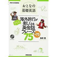 NHK CD BOOK おとなの基礎英語 海外旅行がさらに楽しくなる英会話フレーズ75+75 (語学シリーズ)