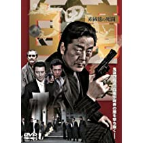 白竜 [赤絨毯の死闘] [DVD]