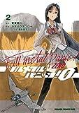 フルメタル・パニック!0―ZERO―(2) (ドラゴンコミックスエイジ)