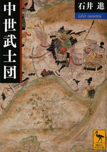 中世武士団 (講談社学術文庫)の詳細を見る