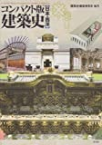 コンパクト版 建築史 日本・西洋