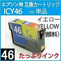 【ZICY46RV1】エプソンIC46互換インクカートリッジ【ICY46対応】(顔料イエロー)たっぷりインク