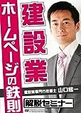 建設業 ホームページの鉄則 解説セミナー [DVD]