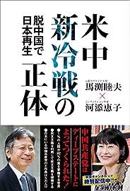 米中新冷戦の正体 - 脱中国で日本再生 -