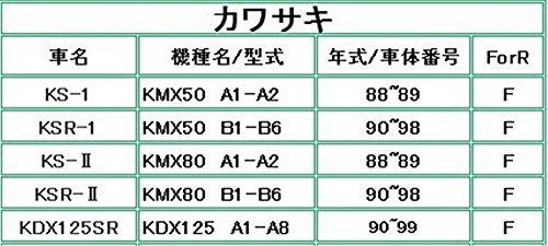 (トクトヨ)Tokutoyo KDX125SR、KSR-1、II、KS-1、II用ブレーキパッド 前 T083