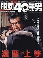 昭和40年男 2019年10月号 [雑誌]