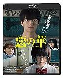 惡の華[Blu-ray/ブルーレイ]