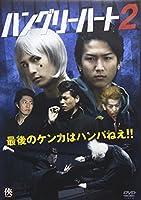 Hungry Heart ハングリーハート2 [DVD]