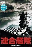 連合艦隊<劇場公開版> [DVD]