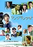 アノソラノアオ [DVD]