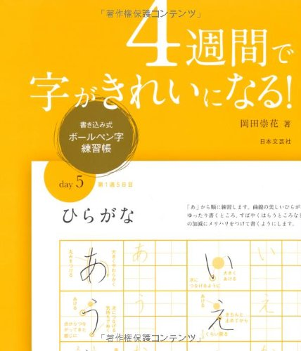 4週間で字がきれいになる! 書き込み式 ボールペン字練習帳