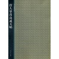 唐人暮万歳通天帖 someone in the tang dynasty s rubbing of long live with the heaven selected rubbings for generations xiling seal engravers society publishing house chinese edition