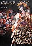 和紙人形の世界 歌舞伎の華―中西京子とやまと凰