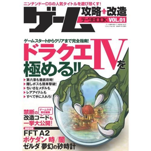 ゲーム攻略・改造データBOOK (VOL.01) (三才ムック (Vol.183))