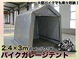 バイク用ガレージテント C810101