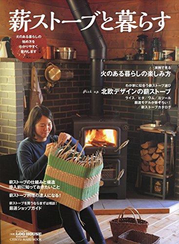 薪ストーブと暮らす―火のある暮らしの始め方をわかりやすく案内します (CHIKYU-MARU MOOK 別冊夢の丸太小屋に暮らす)の詳細を見る