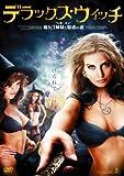 デラックス・ウィッチ 第一章:魔女3姉妹と魅惑の森 [DVD]