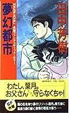 夢幻都市 / 田中 芳樹 のシリーズ情報を見る