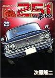 レストアガレージ251 23―車屋夢次郎 (BUNCH COMICS)