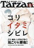 Tarzan (ターザン) 2014年 2/13号 [雑誌]