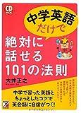 CD BOOK 中学英語だけで絶対に話せる101の法則 (アスカカルチャー)