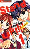 Stand UP!!!! / くまがい 杏子 のシリーズ情報を見る